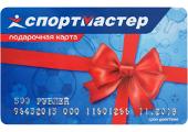 Подарочная карта «Спортмастер» — 500 руб.