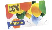 Подарочная карта «Лента» - 3000 руб.