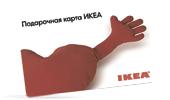 Подарочная карта «Икеа» - 3000 руб.