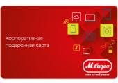 Подарочная карта «М-Видео» — 500 руб.
