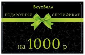 Подарочная карта «ВкусВилл» - 1000 руб.