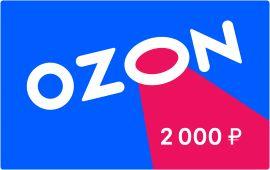 Подарочная карта «ОЗОН» — 2000 руб.